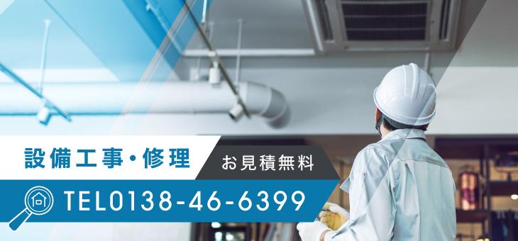 設備工事・修理「お見積もり無料」お気軽にご相談ください。TEL.0138-46-6399