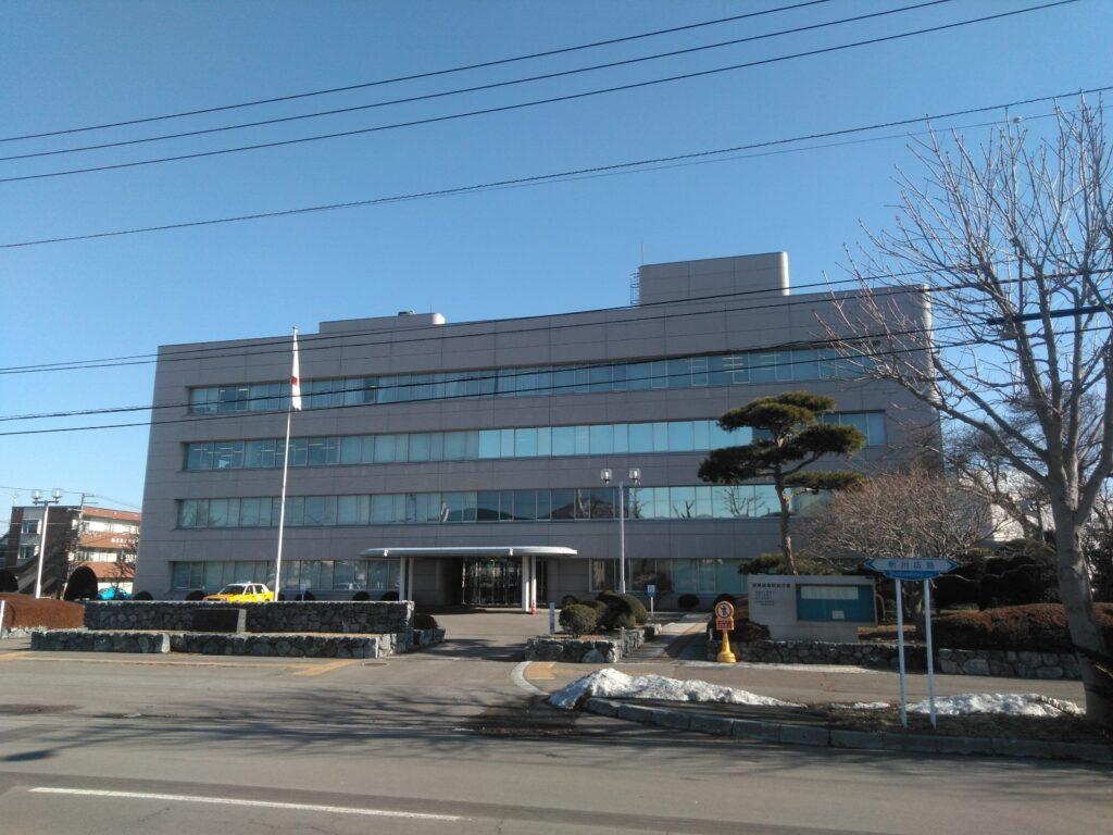 函館法務総合庁舎